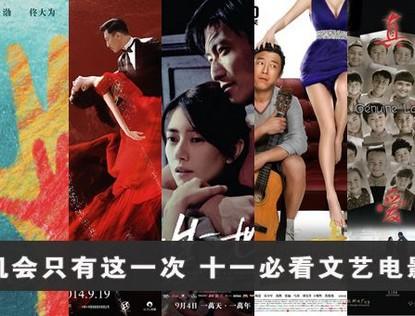Художественные фильмы, которые необходимо посмотреть на Национальный праздник