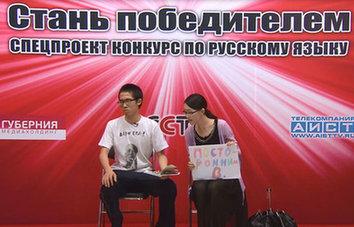 Первый всекитайский телевизионный конкурс по русскому языку проводят в Китае