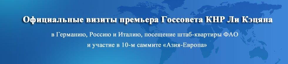 Официальные визиты премьера Госсовета КНР Ли Кэцяна в Германию, Россию и Италию, посещение штаб-квартиры ФАО и участие в 10-м саммите «Азия-Европа»