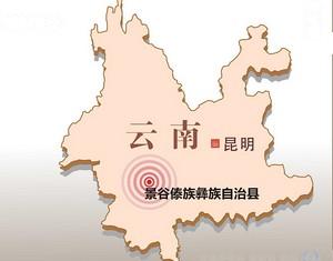 Государственное сейсмологическое управление запустило план экстренного реагирования 2-й степени, в результате землетрясения в уезде Цзингу возможно довольно большое число жертв и пострадавших