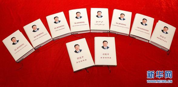 Иностранный ученый рекомендует книгу «Си Цзиньпин о государственном управлении» для знакомства с общей тенденцией развития Китая