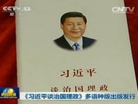 В Китае издана книга «Си Цзиньпин о государственном управлении» на нескольких языках