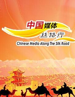 Поездка китайских СМИ по Шелковому пути