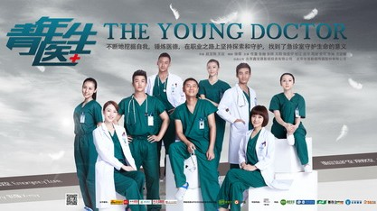 Афиши телесериала «Молодые врачи»