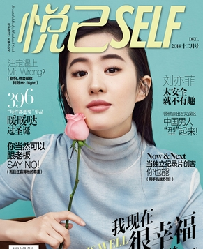 Лю Ифэй на обложке журнала «Self»
