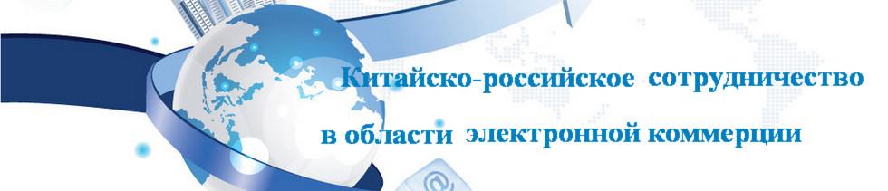 Китайско-российское сотрудничество в области электронной коммерции