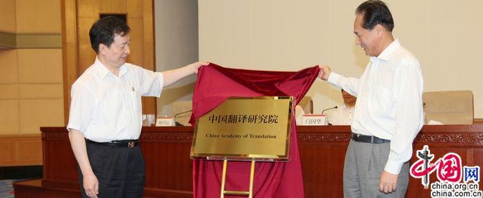 В Пекине создана Китайская академия перевода