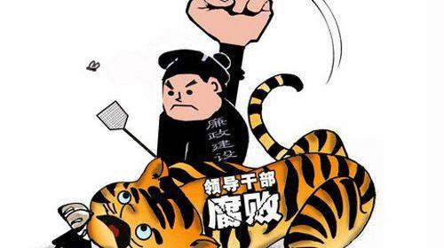 'Тигр Чжоу' попался в клетку: КПК взяла 'важную фигуру' в грандиозной шахматной партии борьбы с коррупцией
