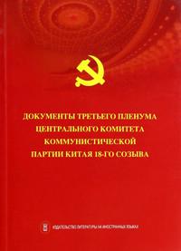Документы Третьего пленума ЦК КПК 18-го созыва