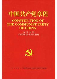 Устав Коммунистической партии Китая
