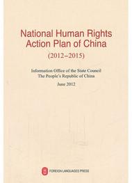 Национальный план действий в области прав человека на 2012-2015гг.