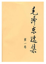 Избранные произведения Мао Цзэдуна