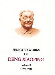 Сборник избранных произведений Дэн Сяопина