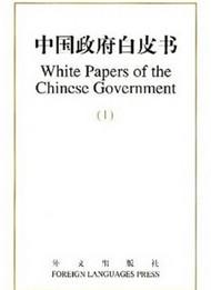 Белая книга китайского правительства