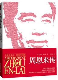 Биография Чжоу Эньлая