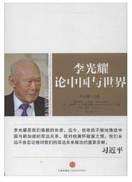 Ли Куан Ю: рассуждения о Китае и мире
