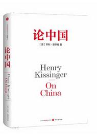 «О Китае», США. Автор: Генри Киссинджер