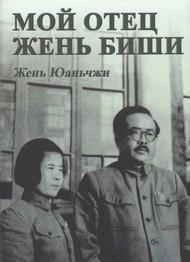 Мой отец Жень Биши