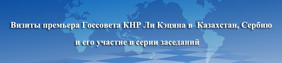 Визиты премьера Госсовета КНР Ли Кэцяна в Казахстан, Сербию и его участие в серии заседаний