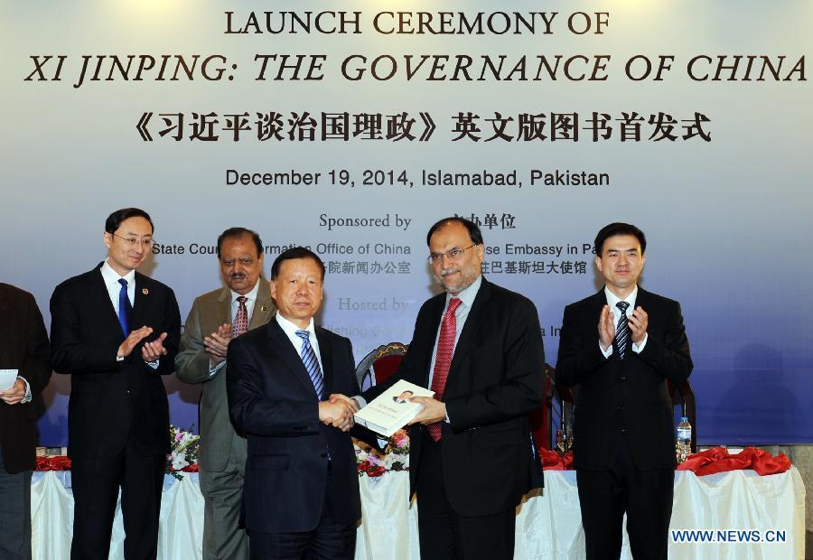 Сборник 'Си Цзиньпин о государственном управлении' впервые представлен в Пакистане