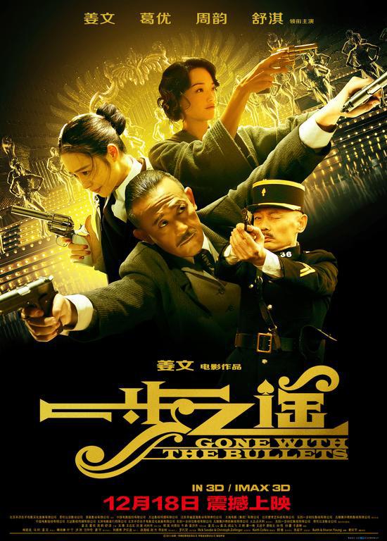 В Китае стартовал сезон новогодних кинопремьер