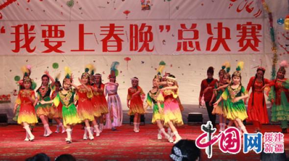Синьцзянский уезд Лоп организовал мероприятие «я хочу попасть на новогодний гала-концерт!»