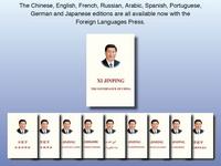 Си Цзиньпин о государственном управлении