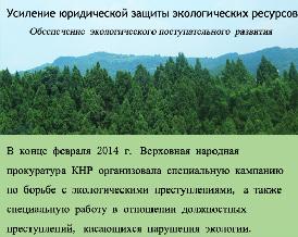 Усиление юридической защиты экологических ресурсов и обеспечение экологического поступательного развития