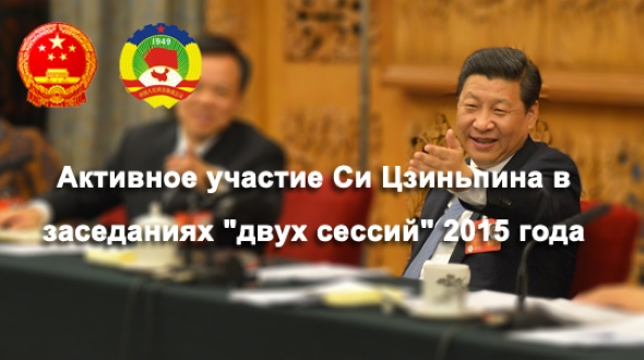 Активное участие Си Цзиньпина в заседаниях 'двух сессий' 2015 года