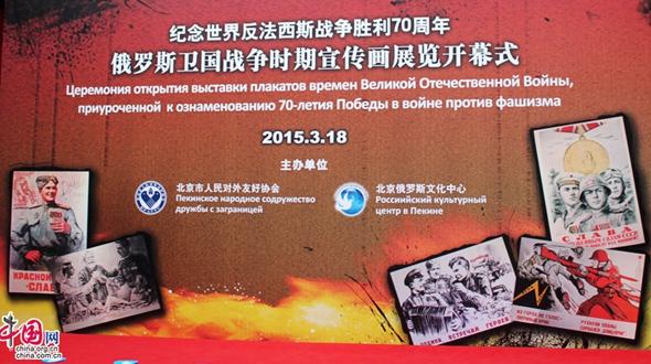 В Пекине открылась выставка плакатов времен Великой Отечественной войны Советского Союза