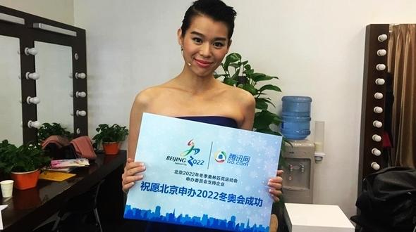 Китайские знаменитости поддержали совместную заявку Пекина и Чжанцзякоу на проведение Зимней Олимпиады-2022