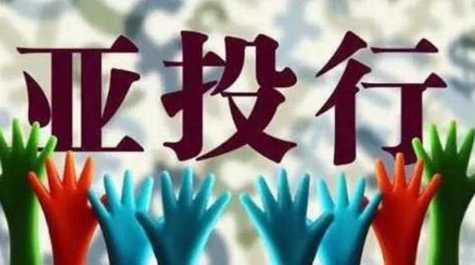 Американские СМИ: Развивающиеся страны возлагают надежды на Азиатский банк инфраструктурных инвестиций (АБИИ)