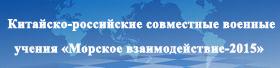 Китайско-российские совместные военные учения ?Морское взаимодействие-2015?