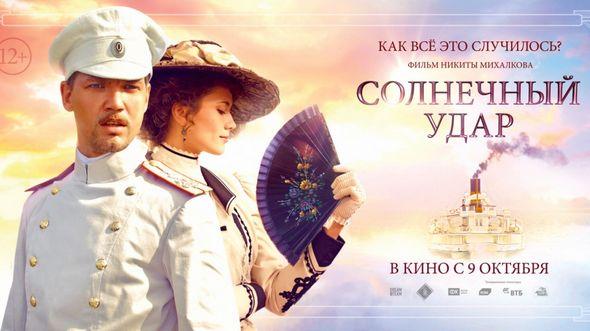 Российский фильм 'Солнечный удар' будет бороться за главную награду Шанхайского международного кинофестиваля