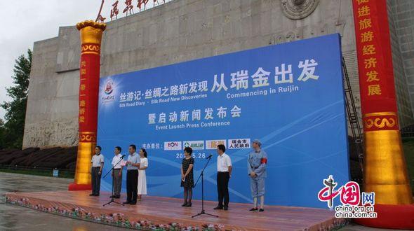 В г. Жуйцзинь провинции Цзянси состоялась презентация проекта ?Дневник Шелкового пути?