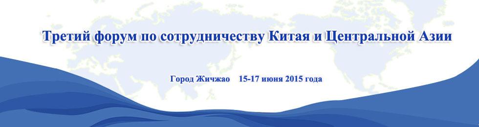 Третий форум по сотрудничеству Китая и Центральной Азии