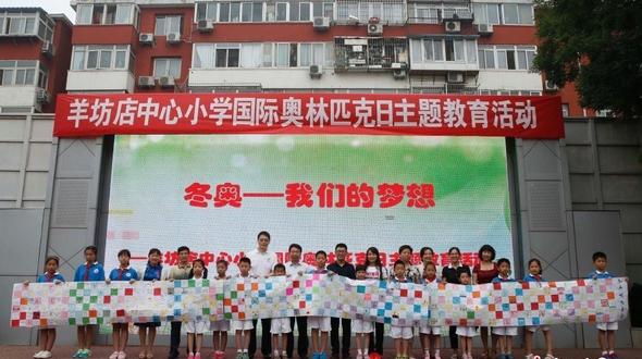 Международный Олимпийский день: в школах звучали олимпийские песни, написанные для поддержки заявки на проведение Зимней Олимпиады -2022 в Пекине