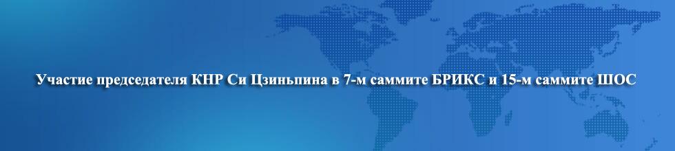 Участие председателя КНР Си Цзиньпина в 7-м саммите БРИКС и 15-м саммите ШОС