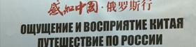 Акция «Россия знакомится с Китаем»