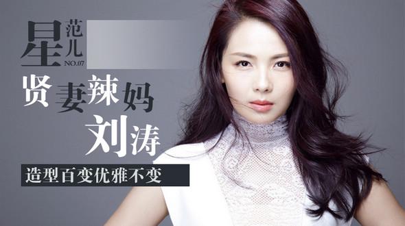 Изящная актриса Лю Тао