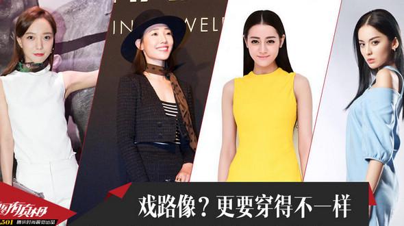 Похожие женщины-звезды в разных стилях