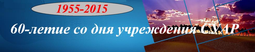 60-летие со дня учреждения СУАР