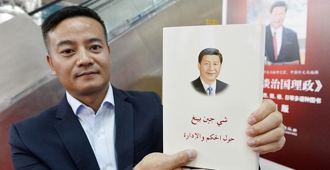 Книги на арабском языке «Си Цзиньпин о государственном управлении» были быстро распроданы на Китайско-арабской выставке