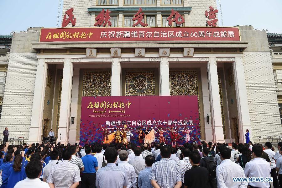 В Пекине открылась выставка достижений Синьцзяна к 60-летию создания Синьцзян-Уйгурского автономного района