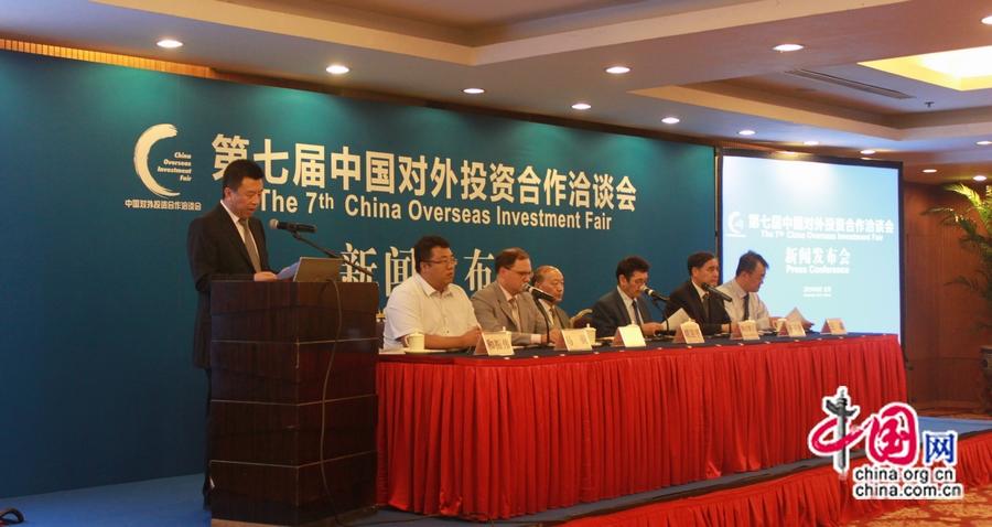 С 22 по 23 октября в Пекинском выставочном центре пройдет 7-ая Ярмарка зарубежных инвестиций Китая, утвержденная Государственным комитетом КНР по делам развития и реформам.