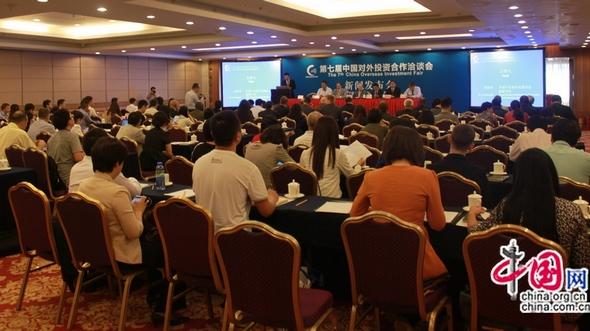С 22 по 23 октября в Пекине пройдет 7-ая сессия Ярмарки зарубежных инвестиций Китая