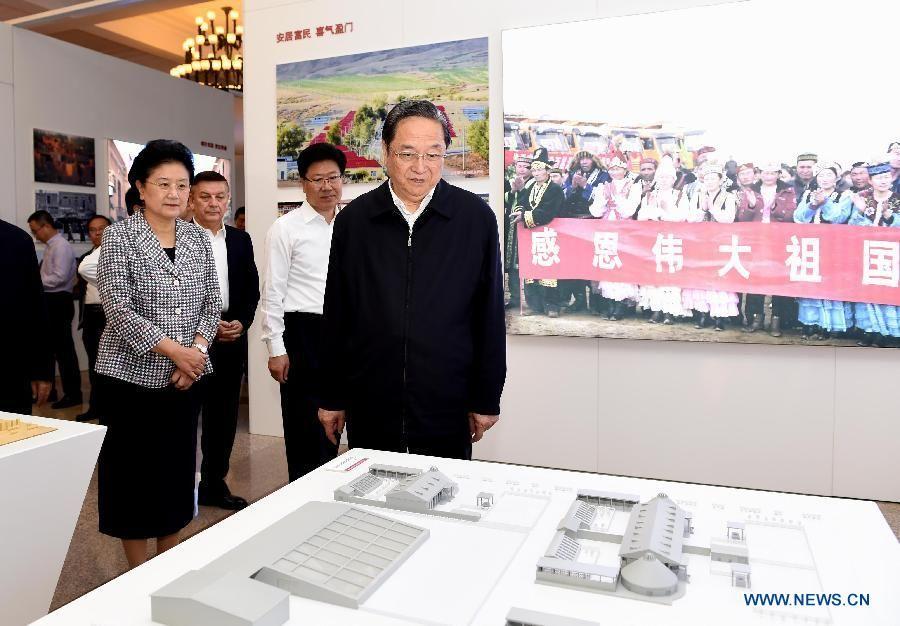 Юй Чжэншэн посетил выставку по случаю 60-летия образования СУАР