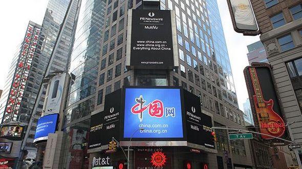 Реклама веб-сайта ?Чжунгован? транслировалась на Таймс-Сквер в Нью-Йорке