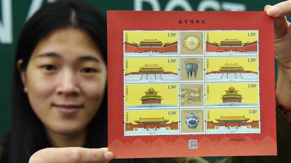 В Китае выпустят набор почтовых марок, посвященных музею Гугун