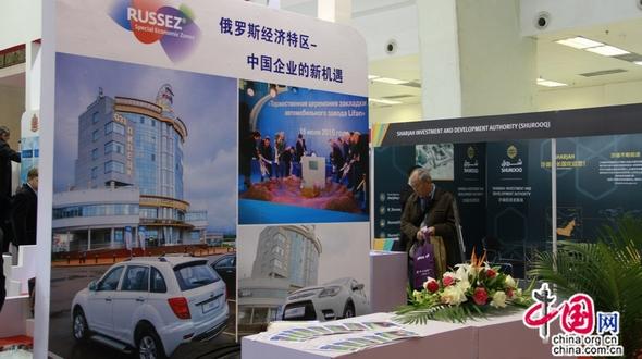 В Пекине открылась 7-я Ярмарка зарубежных инвестиций Китая